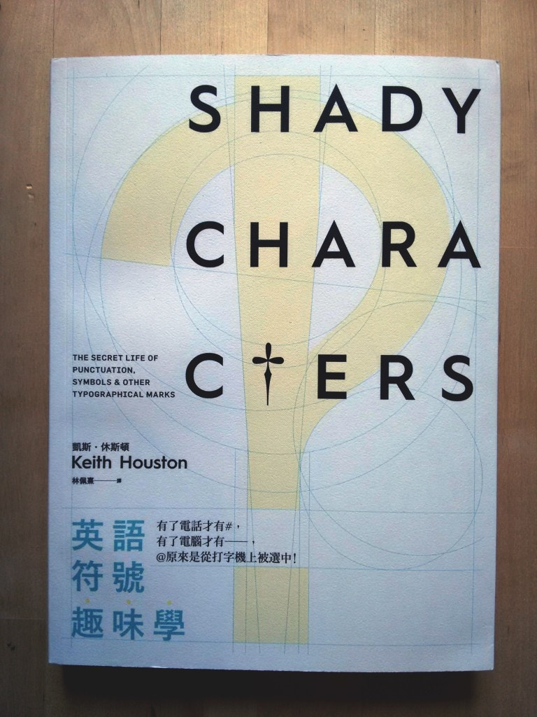 The Chinese (complex characters) edition of Shady Characters, as designed by Chang Lien Hung and published by Rye Field.